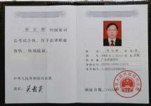 法律职业资格证 共1张