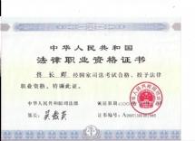 法律资格执业证 共1张