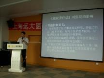 在上海远大心胸医院两次讲座 共11张