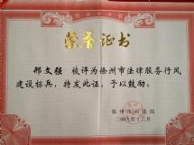 荣誉证书 共6张