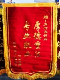 刘先生赠送的锦旗 共2张