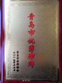青岛市优秀律师奖牌 共1张