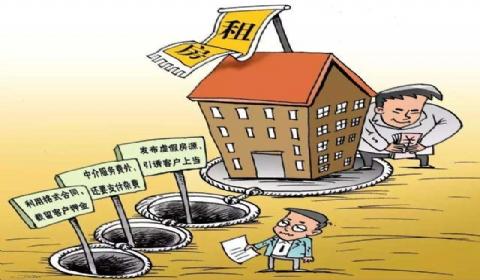 什么样子的房子不能租?违法出租房屋什么处罚?