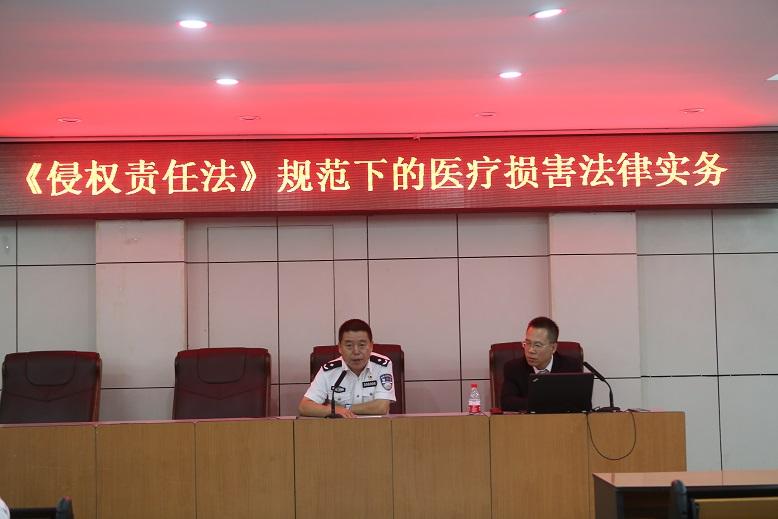 b佟长辉律师为中国人民武装警察边防部队总医院做《侵权责任法规范下的医疗损害法律实务》专题讲座/b