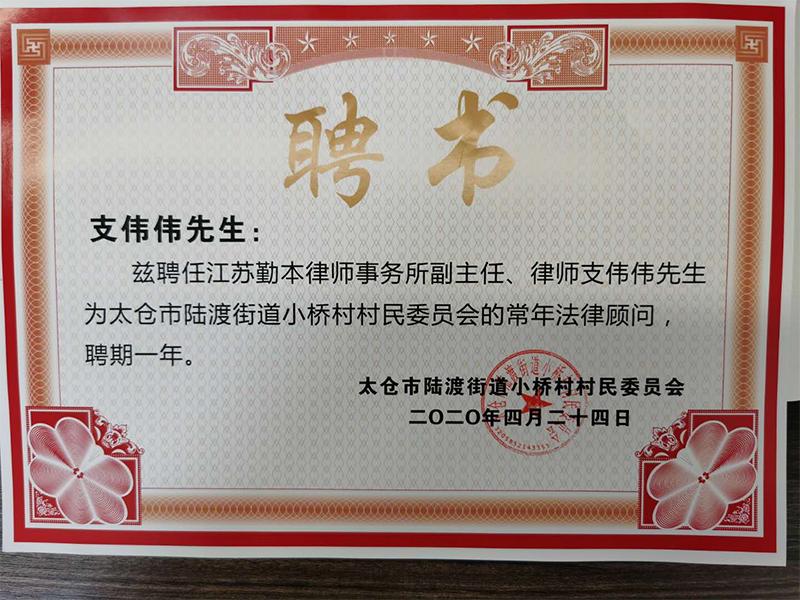 支伟伟律师受聘为太仓市陆渡街道小桥村村民委员会的常年法律顾问