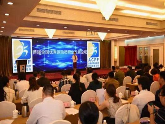 """首届""""全国优秀运动员职业发展论坛""""在广州越秀区成功举办"""